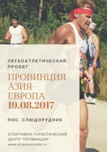 ПРОВИНЦИЯ АЗИЯ-ЕВРОПА19.08.2017