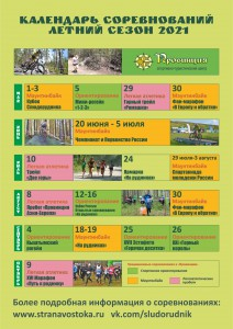 Календарь 2021 лето